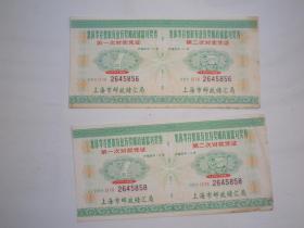 集体零存整取有息有奖邮政储蓄对奖券  2张  17x9