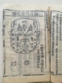 中医,种痘新书卷四至卷十二,三本书
