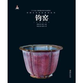 正版现货 中国古代名窑:钧窑