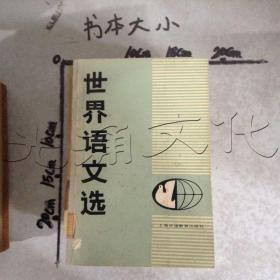 世界语文选