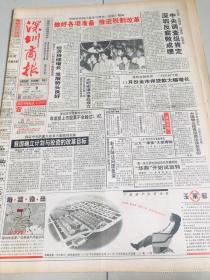 深圳商报1993年12月9日撤县建区后新举措宝安区境内第1家光明街道办事处成立,热烈祝贺天津立达国际商场股份有限公司股票上市