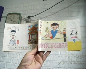 北京市小学课本  美术2