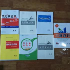 政治///三维设计///2020新课标高考总复习////共7册