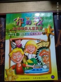 你和我阶梯快乐儿童英语(精装盒1)