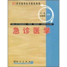 急诊医学 王一镗鑫荣 科学出版社 9787030105158