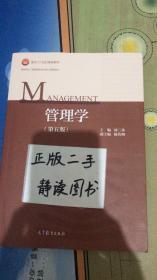 管理学(第五版)