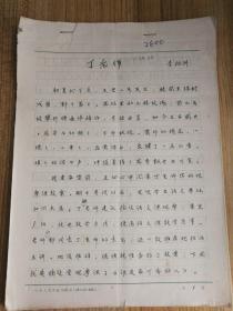 小说手稿:丁老师