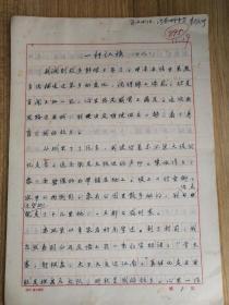 小说手稿:一杆红旗(20页,5-6千字字)