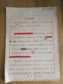 小说手稿:东方欲晓(39页)