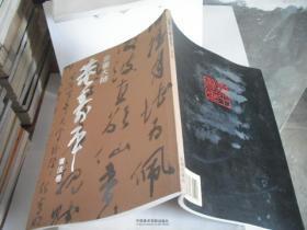 书画大师董寿平:书法卷