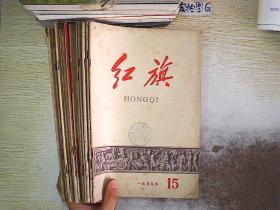 红旗 1959年杂志 13本混合售