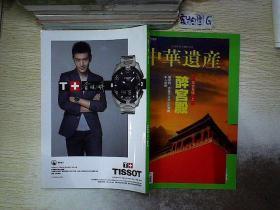 中华遗产 2015 9