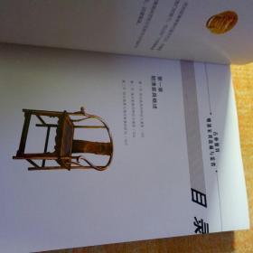 明清家具收藏与鉴赏(古朴雅致)