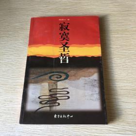 寂寞圣哲:东方文化大散文原创文库