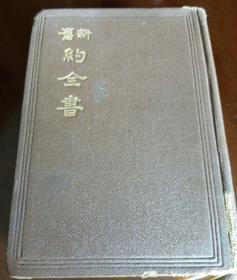 新旧约全书后面彩图12幅