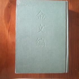 金文编(一版一印)