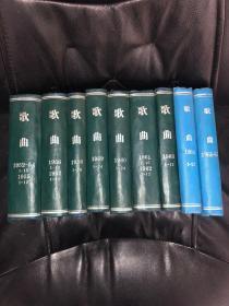 绝版精品老杂志:《歌曲》1952年创刊--1966年终刊!大全套! 精装合订本 内品是不错的!收藏价值高!!全网唯一大全套!低价惠友!