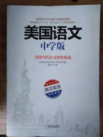 美国语文(中学版英汉双语美国当代语文教程精选)