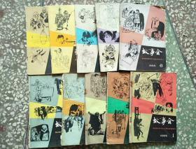 故事会1985年(1-12、缺11、12)10本合售
