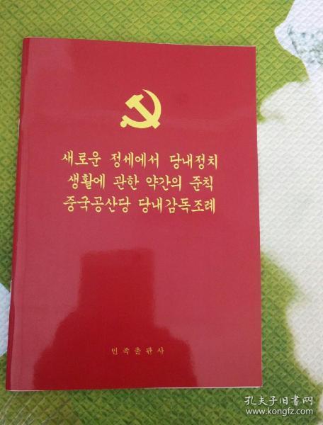 民易好运:关于新形势下党内政治生活的若干准则中国共产党党内监督条例(朝鲜文)