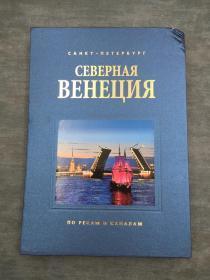 санкт-петерБург северная венеция  по рекам и каналам