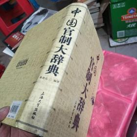 中国官制大辞典