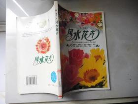 第一花艺2:风水花卉