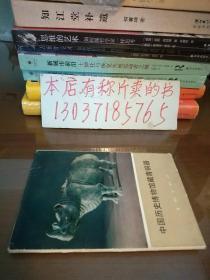 明信片:中国历史博物馆藏青铜器(存7张)