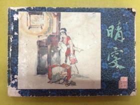 横32开:连环画【晴雯】1981年1版1印、《红楼梦》人物故事、丁世弼绘画