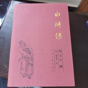 水浒传(图文本共4册)