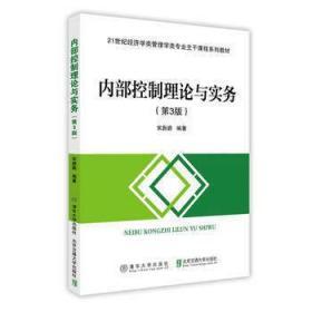 内部控制理论与实务(第3版)