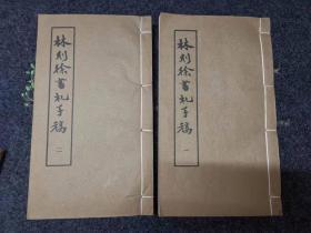 林则徐书札手稿(线装全二册)