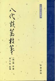 八代谈薮校笺 (古体小说丛刊 全一册)