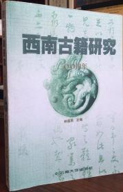 西南古籍研究.2004