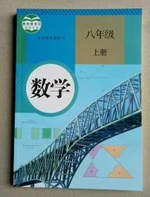 正版人教版八年级数学上册课本义务教育教科书人民教育出版社