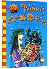 温妮女巫魔法故事:温妮蜂蜜保卫战