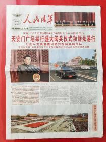 人民陆军报 2019年10月2日(8版全)