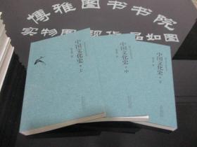 中国文化史《上中下》贵州大学    正版现货  全新未阅       23-5号柜