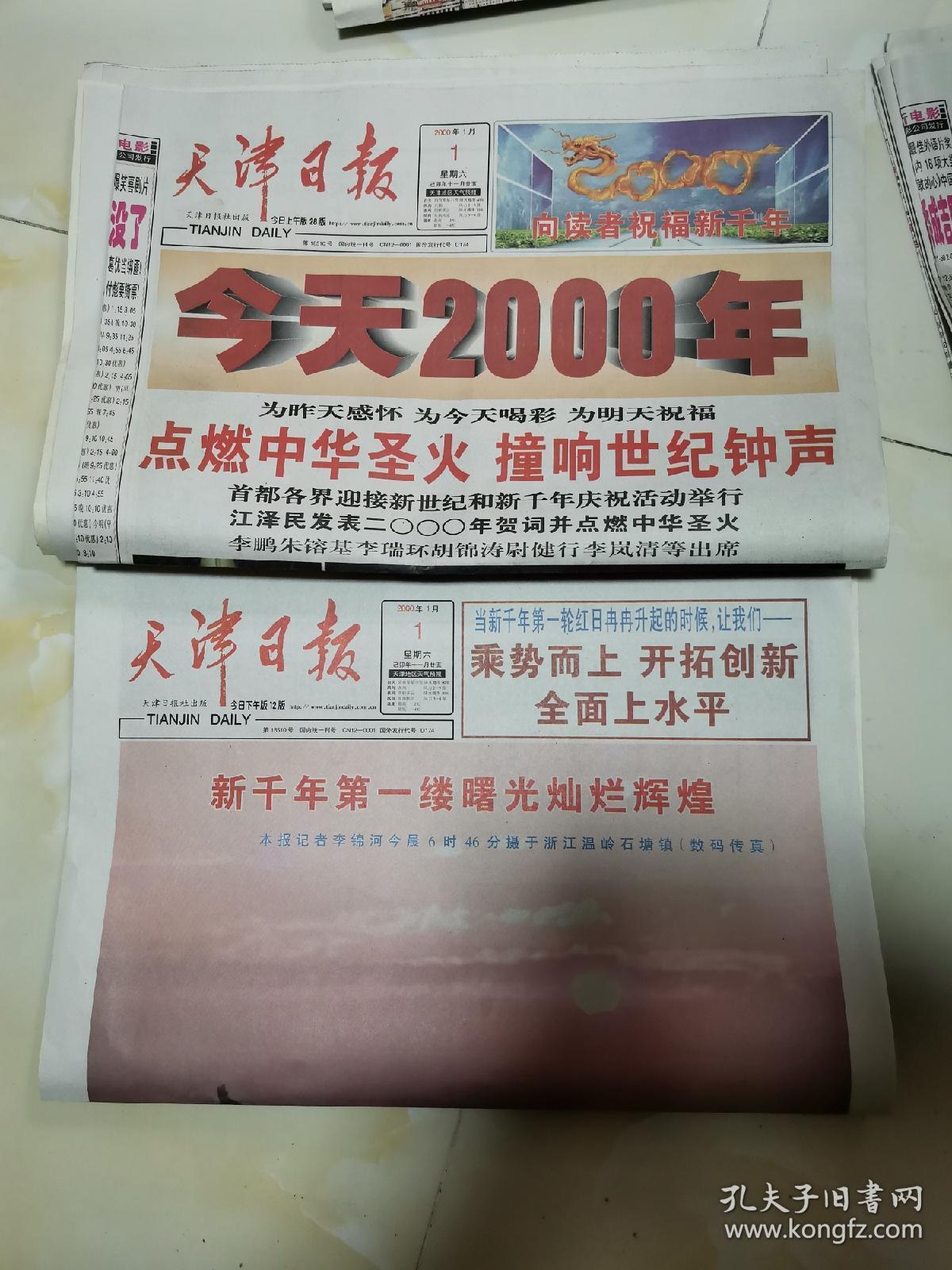 天津日报 2000年1月1日