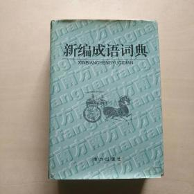 新编成语词典 南方出版社