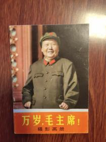 万岁毛主席画册