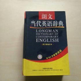 朗文当代英语辞典 第三版增补本