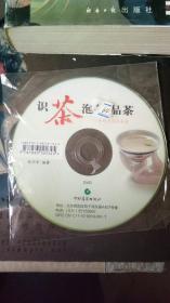 识茶、泡茶、品茶、茶隐老杨说茶道