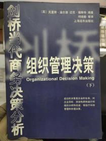 《劍橋當代商務決策分析 組織管理決策 (下冊)》 企業活動的性質與布局、企業的目標與社會的需求、決策的一般方法、企業活動的經濟環境、企業決策與經濟政策.......