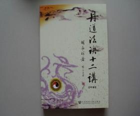 丹道法诀十二讲 中册 库存书