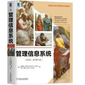 正版二手 管理信息系统(英文版·原书第14版)[美]肯尼斯 C. 劳顿 简 P. 劳顿 9787111608394