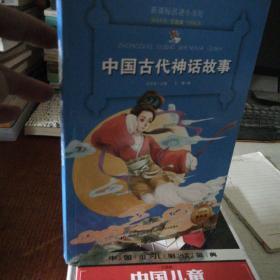 新课标名著小书坊彩绘注音版·中国古代神话故事