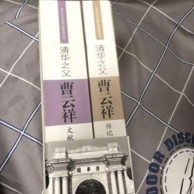 清华之父曹云祥