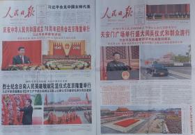《人民日报》2019年10月1日和2日国庆70周年报纸一套