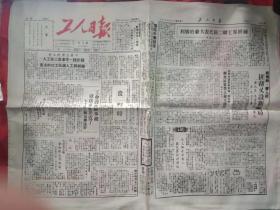 工人日报/创刊号  ,丝绸版:中华全国总工会决定